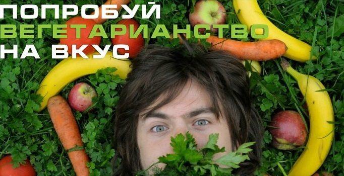 pro-veganov1